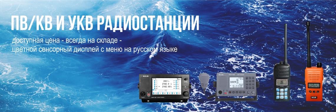 УКВ-радиостанции