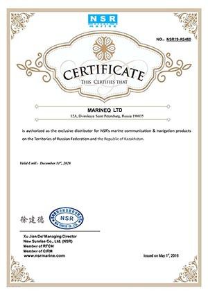Сертификат авторизованного дистрибьютора NSR Маринэк